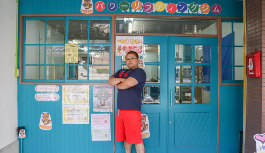 ベンチプレス日本、アジア王者「山下保樹選手」のジムが大阪弁天町にオープン。指導を受けたらベンチプレスの苦手意識がなくなった