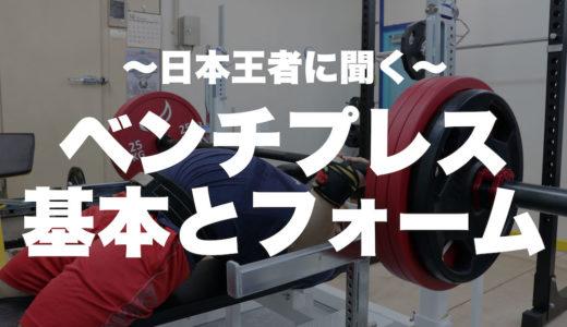 ベンチプレス元日本王者に聞く、ベンチプレスの基本フォームとポイント