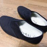 1000円ちょっとで買える安い筋トレ靴「くつたろう」。こりゃオススメ