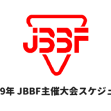 JBBF、2019年の大会スケジュールを公開