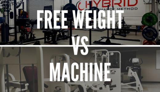 フリーウェイト or マシン、どっちを選ぶべきか?