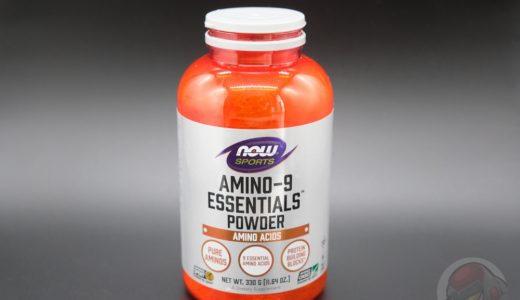 必須アミノ酸サプリ「Amino-9 Essentials」レビュー