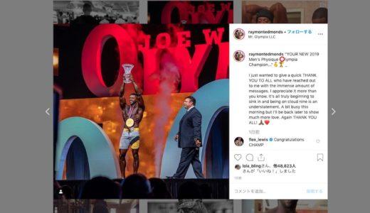 【オリンピア2019】メンズフィジーク結果:レイモントが初優勝