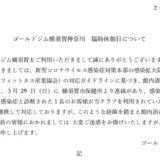 ゴールドジム横須賀神奈川店、新型コロナウィルスの影響で一時閉鎖へ