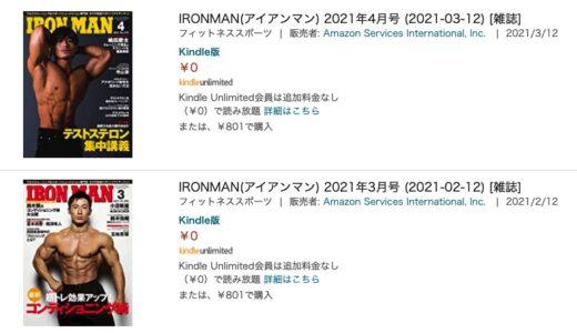 アイアンマンと月刊ボディビルディングがKindle Unlimitedで読めるようになってる