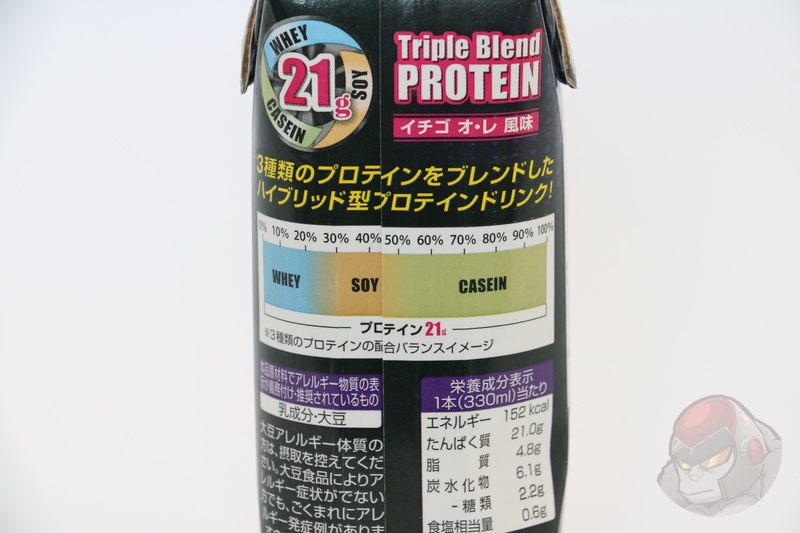 トリプルブレンドプロテイン