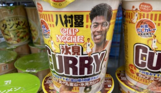 NBAの八村塁がパッケージに!カップヌードル「氷見カレー味」を食べてみた