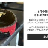 ジュラシック木澤選手がオリジナルトレーニングベルトを販売