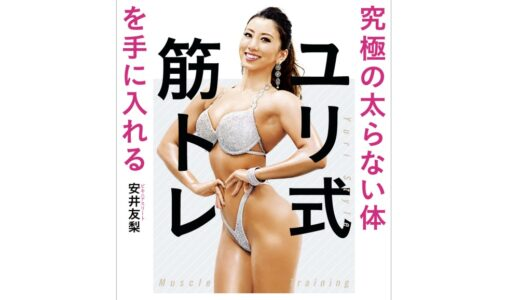 安井友梨さんの「究極の太らない体を手に入れるユリ式筋トレ」を読んだ感想